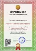 certificate_udivitelnye_lesa_planety-1