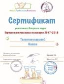 diplom-16