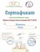 diplom-8