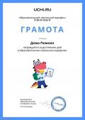 diplom_dima_ryumkin