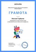 diplom_maksim_gorbunov