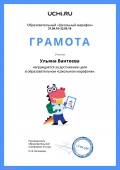 diplom_ulyana_vanteeva