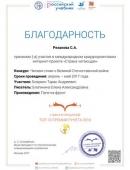 blagodarnostb-chtenie-28711-uchitelb-1-konkurs-chitaem-stihi-o-velikoy-otechestvennoy-voyne