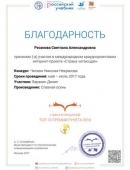blagodarnostb-chtenie-32457-uchitelb-1-konkurs-chitaem-nikolaya-nekrasova