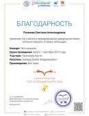 blagodarnostb-chtenie-33270-uchitelb-1-konkurs-leto-krasnoe