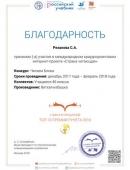 blagodarnostb-chtenie-38484-uchitelb-1-konkurs-chitaem-bloka