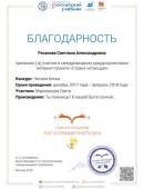 blagodarnostb-chtenie-38490-uchitelb-1-konkurs-chitaem-bloka