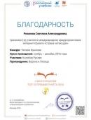 blagodarnostb-chtenie-7939-uchitelb-1-konkurs-chitaem-krylova