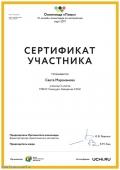 sertifikat_sveta_marokanova_2207041-1