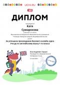 diplom_katya_sumarokova_6138852-2_page-0001