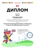diplom_katya_sumarokova_6138852-3_page-0001