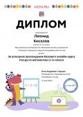 diplom_leonid_kiselev_6138857_page-0001