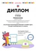 diplom_stepan_nomokonov_6138865-1_page-0001