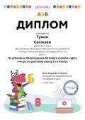 diplom_tumen_sanzhaev_10114097_page-0001