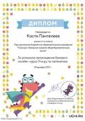 diplom_kostya_panteleev_2021893-2
