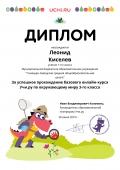 diplom_leonid_kiselev_6138857-1
