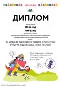 diplom_leonid_kiselev_6138857-1_0