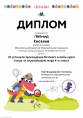 diplom_leonid_kiselev_6138857-1_1