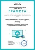 diplom_rezanova_svetlana_aleksandrovna_klassa_1_b
