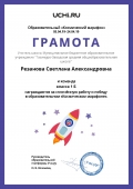 diplom_rezanova_svetlana_aleksandrovna_klassa_1_b_0