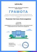 diplom_rezanova_svetlana_aleksandrovna_klassa_1_b_1
