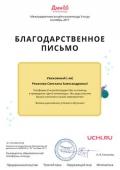 letter_rezanova_svetlana_aleksandrovna_163146-10