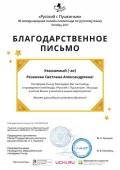letter_rezanova_svetlana_aleksandrovna_163146-11