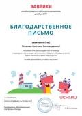 letter_rezanova_svetlana_aleksandrovna_163146-12