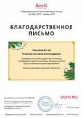 letter_rezanova_svetlana_aleksandrovna_163146-13