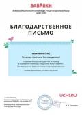 letter_rezanova_svetlana_aleksandrovna_163146-15