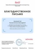 letter_rezanova_svetlana_aleksandrovna_163146-16