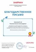 letter_rezanova_svetlana_aleksandrovna_163146-17
