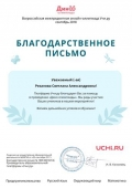 letter_rezanova_svetlana_aleksandrovna_163146-18