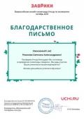 letter_rezanova_svetlana_aleksandrovna_163146-19