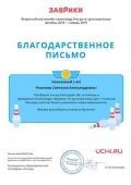 letter_rezanova_svetlana_aleksandrovna_163146-20