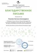 letter_rezanova_svetlana_aleksandrovna_163146-8