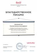 letter_rezanova_svetlana_aleksandrovna_163146-9