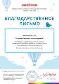letter_rezanova_svetlana_aleksandrovna_163146_0