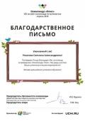 letter_rezanova_svetlana_aleksandrovna_287785-5