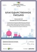 letter_rezanova_svetlana_aleksandrovna_326889