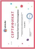 sertifikat_rezanova_svetlana_aleksandrovna_72168-1