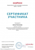 certificate_alina_raspopova_6138853_0