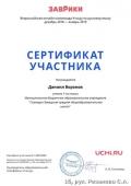 certificate_daniil_voronov_6138851a