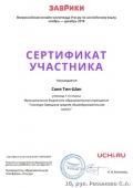 certificate_sonya_tin-shan_6138855a