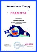 chart_daniil_voronov-pdf-io_