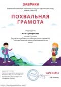 charter_katya_sumarokova_6138852_0