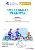 charter_valeriya_lozovaya_