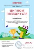 diplom_leonid_kiselev_6138857-1u