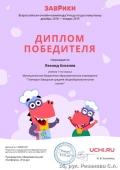 diplom_leonid_kiselev_6138857-2i