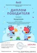 diplom_leonid_kiselev_6138857-3o